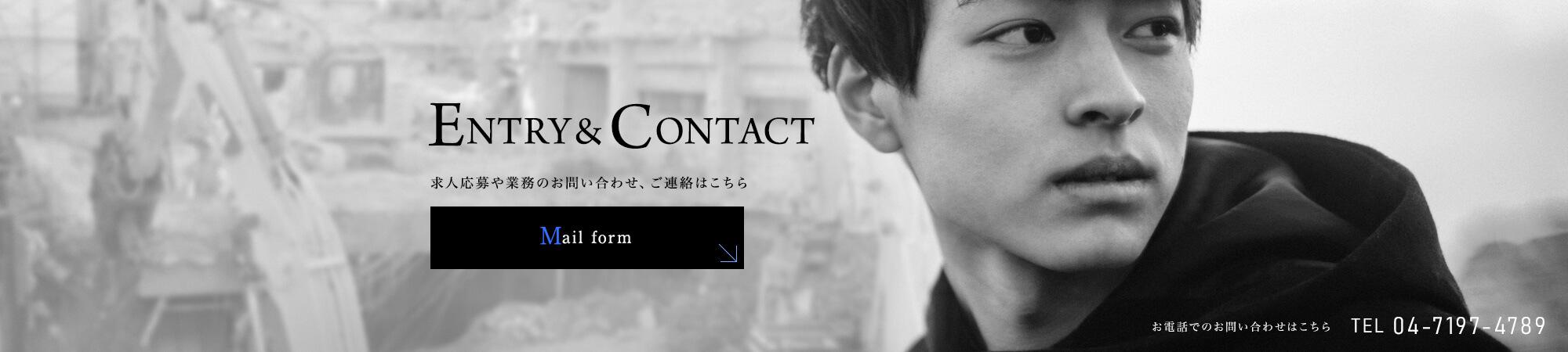ENTRY&CONTACT 求人応募やお問い合わせ、ご連絡はこちら